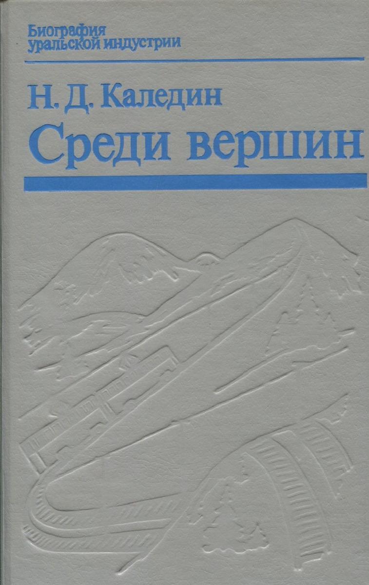 Н.Д. Каледин Среди вершин