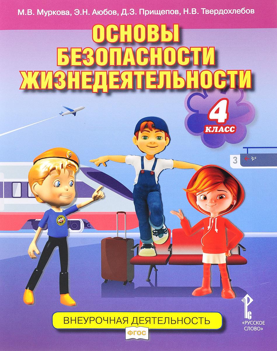 Основы безопасности жизнедеятельности.4 класс. Учебное пособие