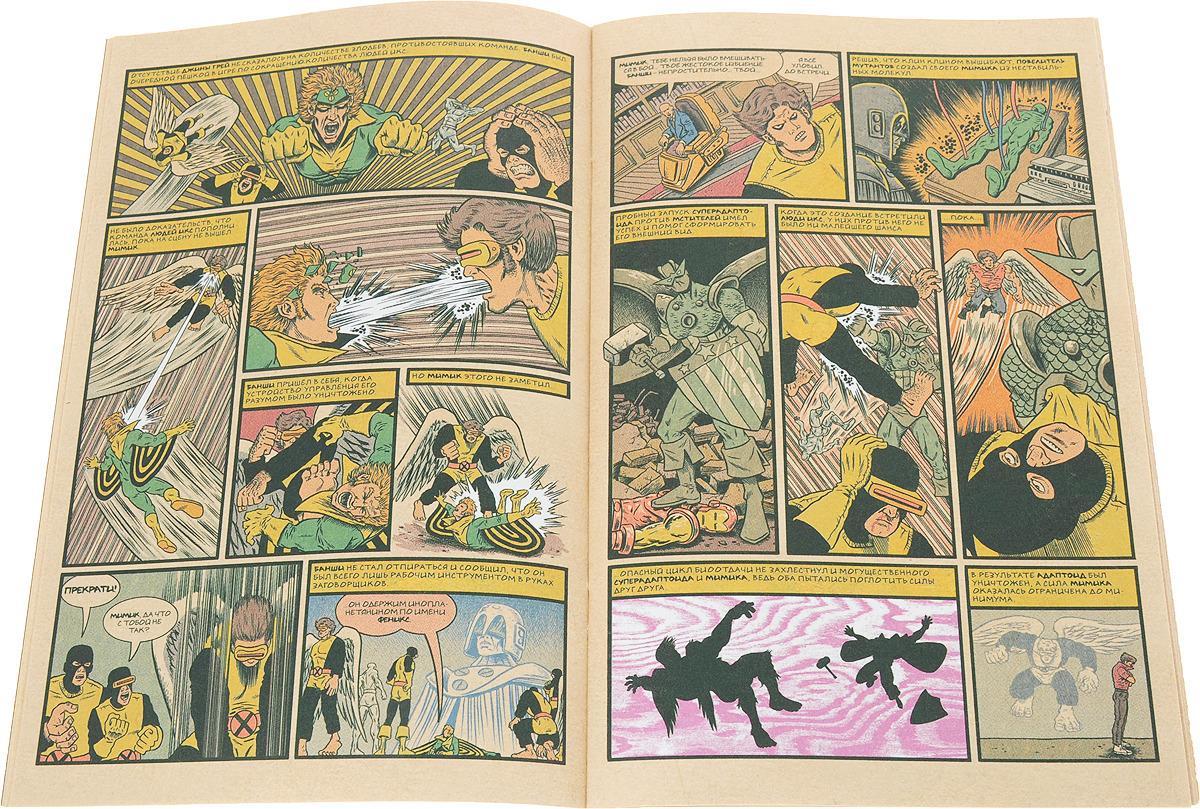 Люди Икс. Великий замысел #2 (оригинальная обложка) На протяжении более шести...