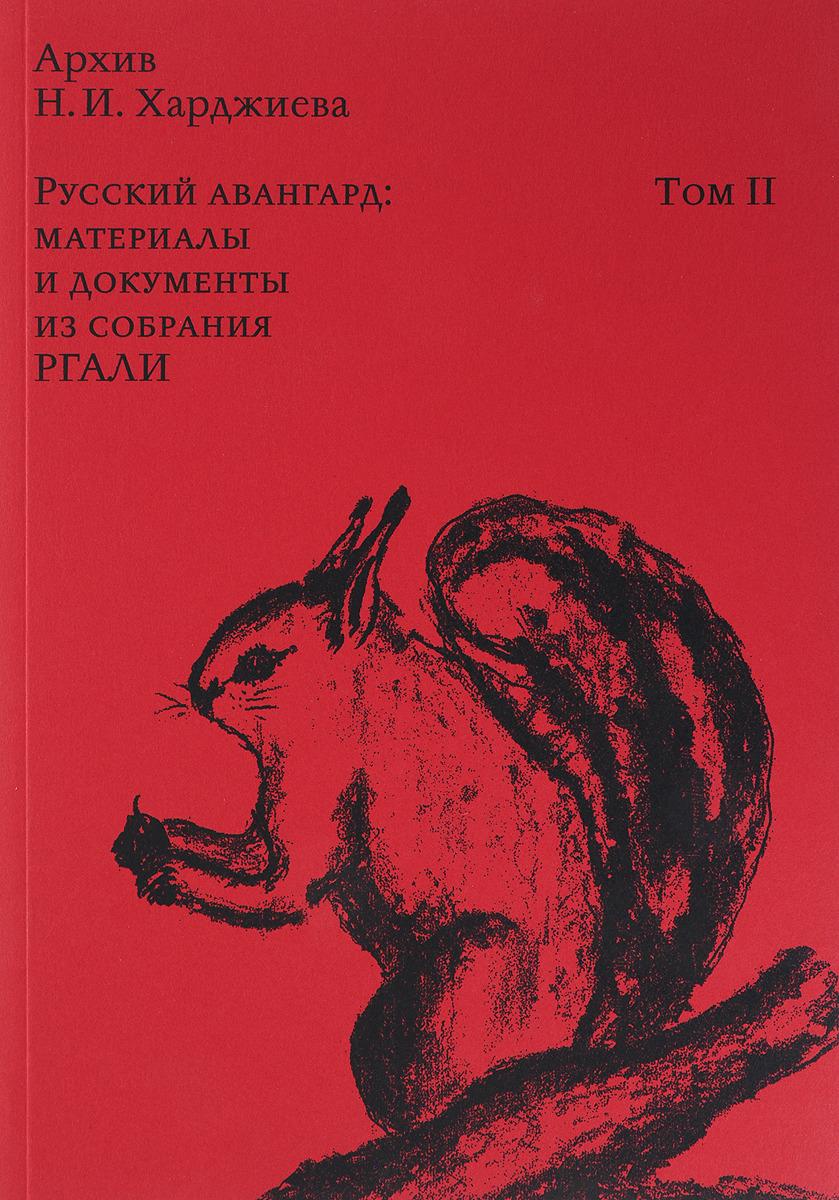 Архив Н.И. Харджиева. Том 2 прокофий акинфиевич демидов письма и документы 1735 1786