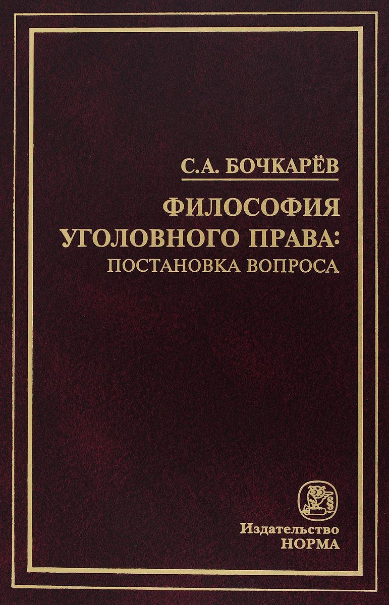 С. А. Бочкарёв Философия уголовного права. Постановка вопроса