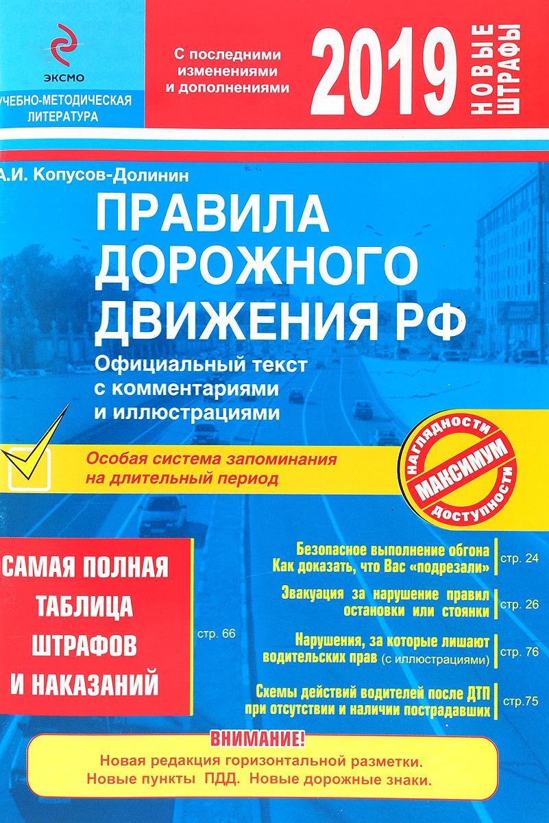 А. И. Копусов-Долинин ПДД РФ на 2019 г. с комментариями и иллюстрациями (с последними изменениями и дополнениями)