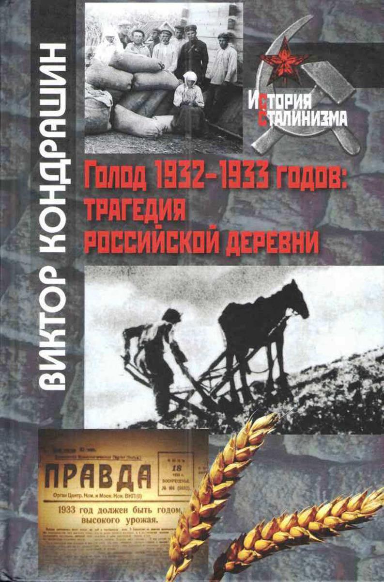 Виктор Кондрашин Голод 1932-1933 годов. Трагедия российской деревни