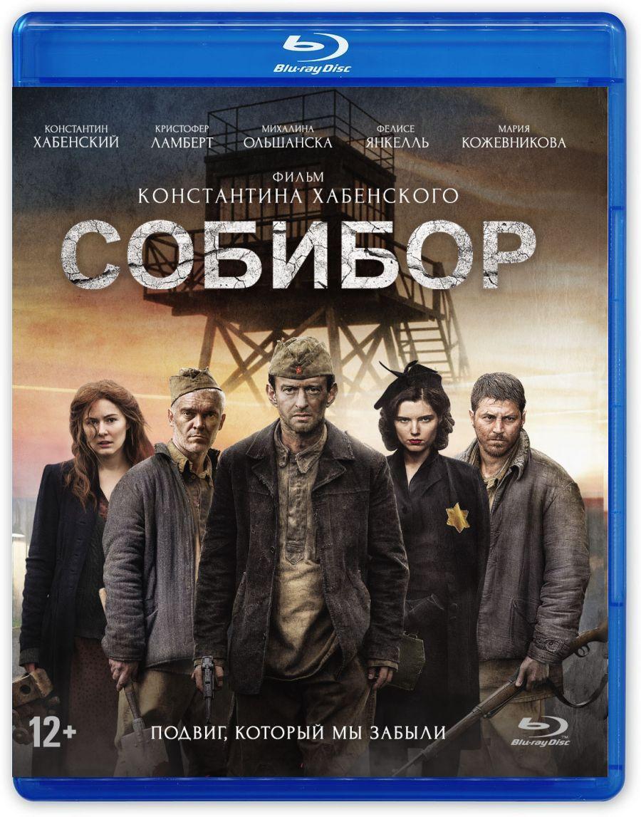Собибор (Blu-ray)