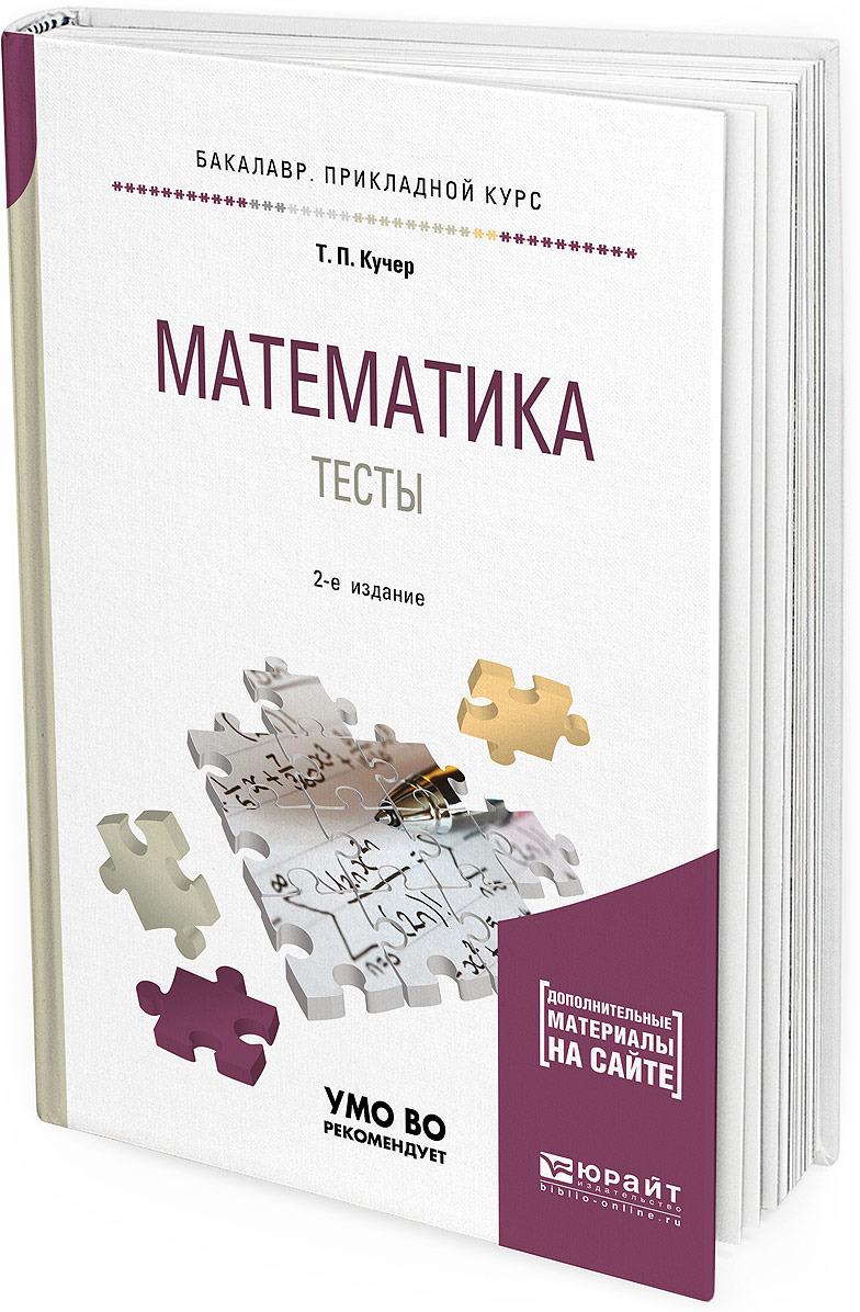 Кучер Т. П. Математика. Тесты. Учебное пособие для прикладного бакалавриата