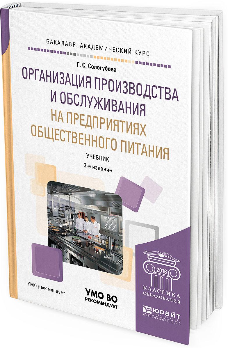 Сологубова Г. С. Организация производства и обслуживания на предприятиях общественного питания. Учебник для академического бакалавриата
