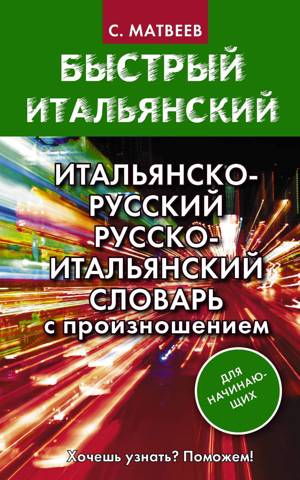Матвеев Сергей Александрович Итальянско-русский русско-итальянский словарь с произношением для начинающих стоимость