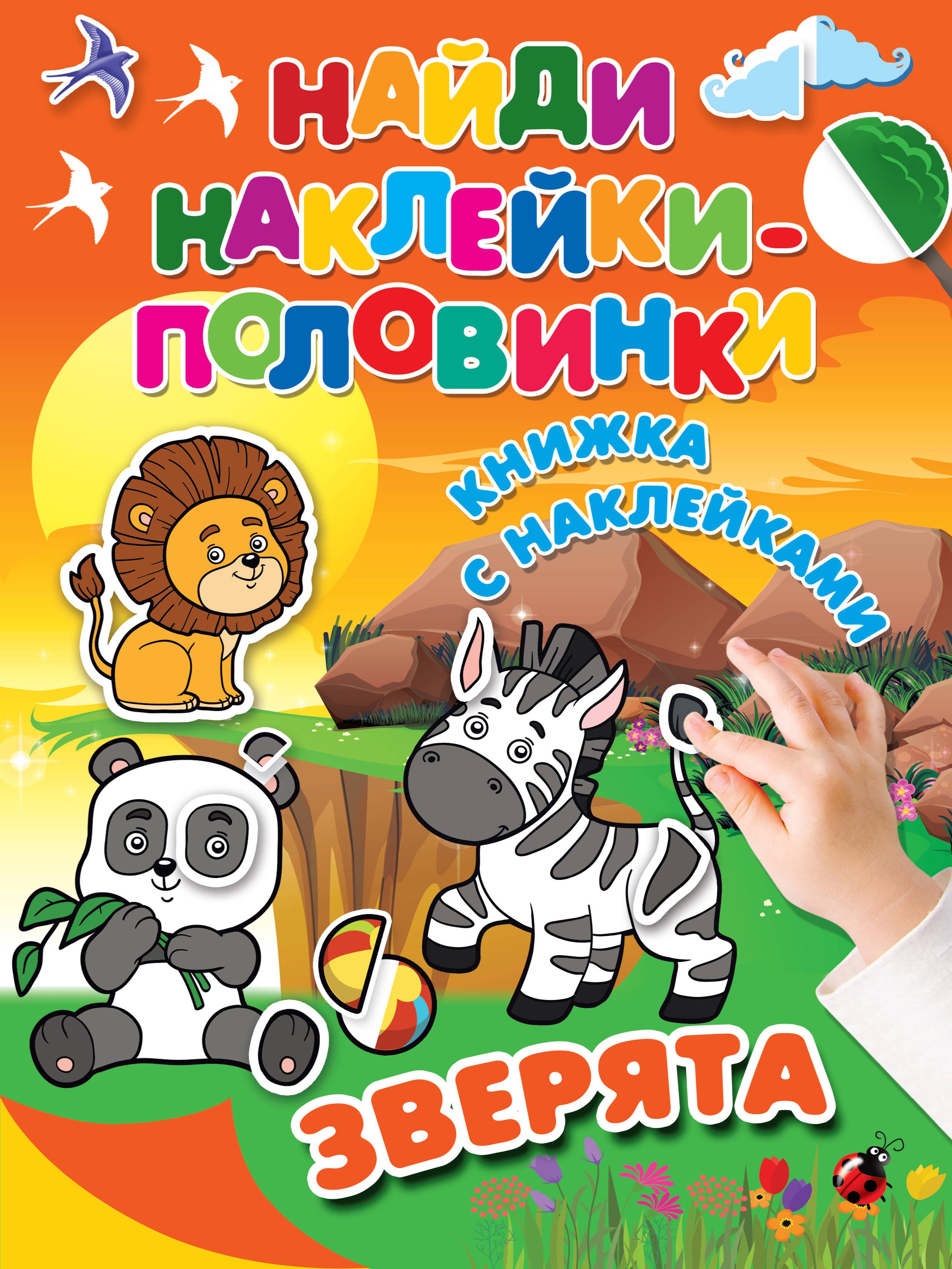 Валентина Дмитриева Зверята
