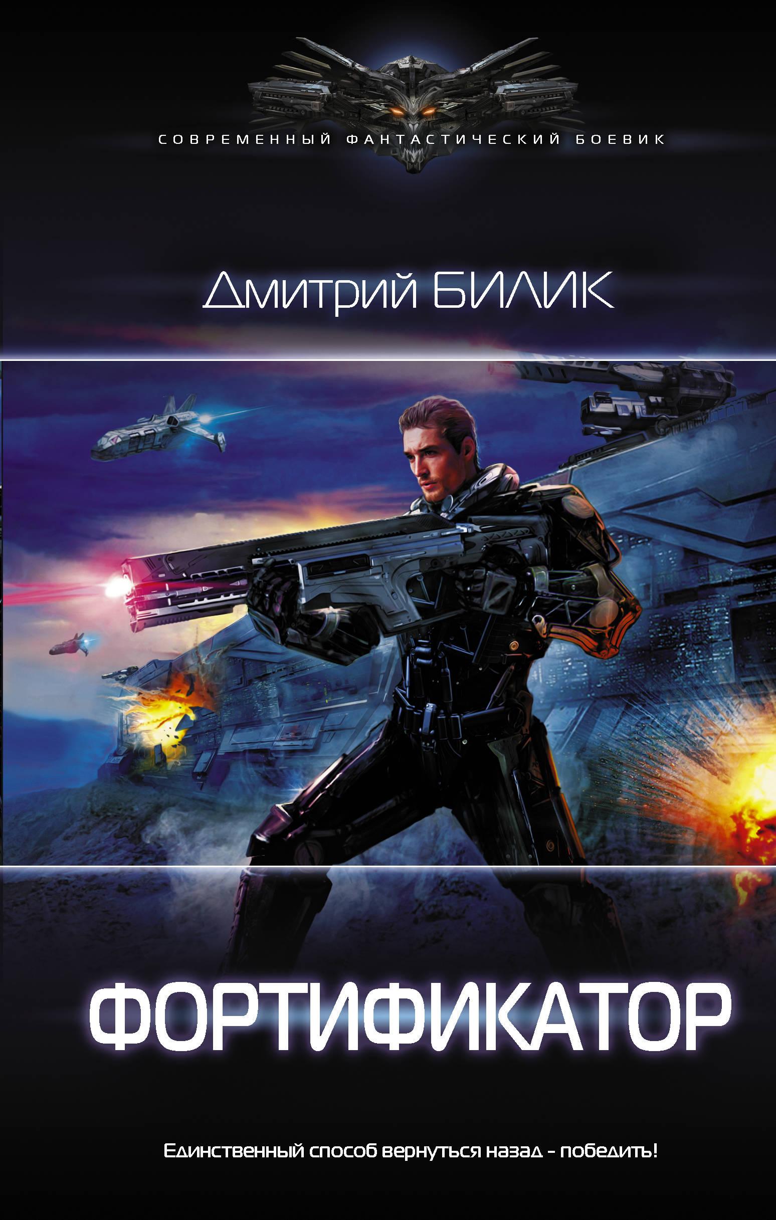 Дмитрий Билик Фортификатор