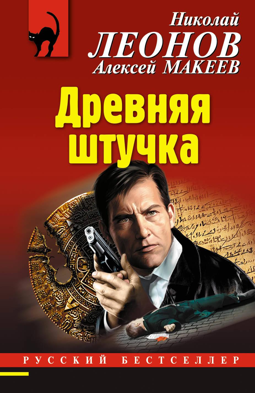 Николай Леонов, Алексей Макеев Древняя штучка