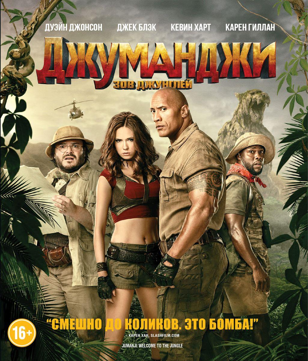 Джуманджи: Зов джунглей (Blu-ray) цены онлайн