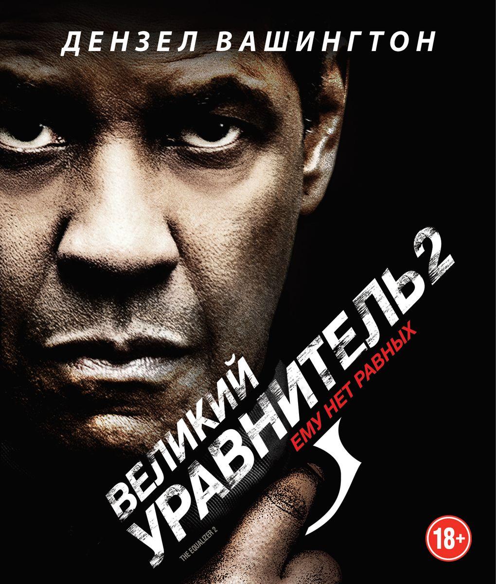 Великий уравнитель 2 (Blu-ray)