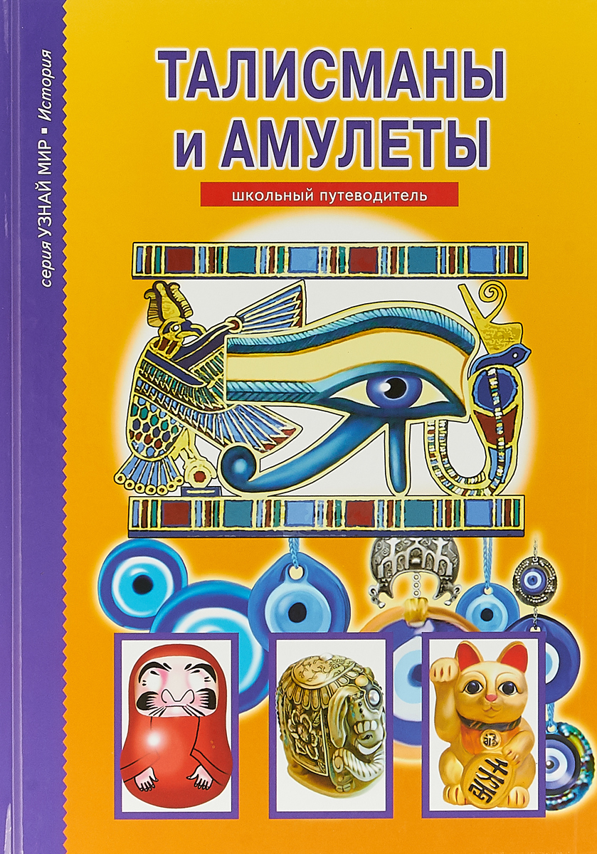 С. Ю. Афонькин Талисманы и амулеты. Школьный путеводитель