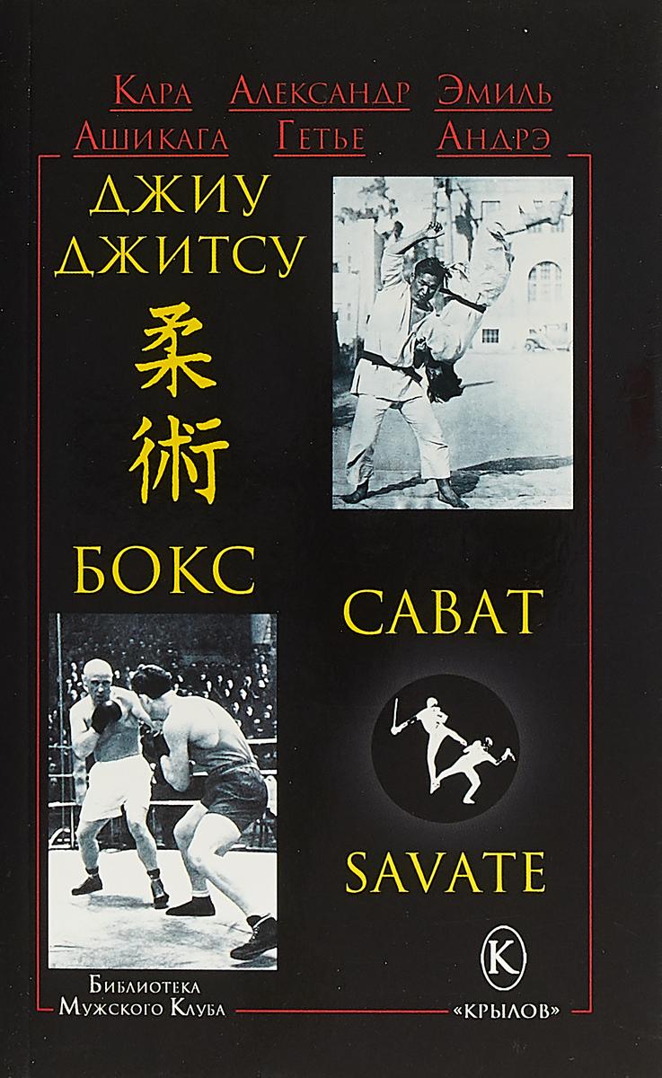 Кара Ашикага, Александр Гетье, Андрэ Эмиль Джиу-джитсу, бокс, сават ашикага к гетье а андрэ э джиу джитсу бокс сават