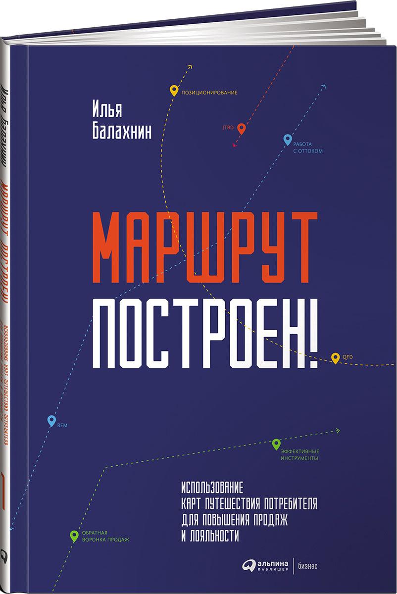 Илья Балахнин Маршрут построен! Применение карт путешествия потребителя для повышения продаж и лояльности
