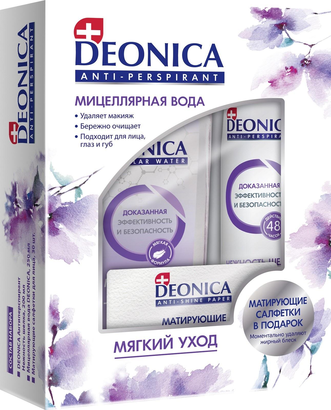 Подарочный набор Deonica