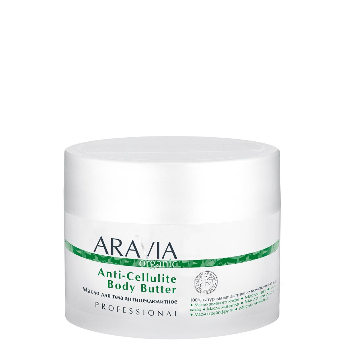 Масло для тела антицеллюлитное Anti-Cellulite Body Butter, 150 мл