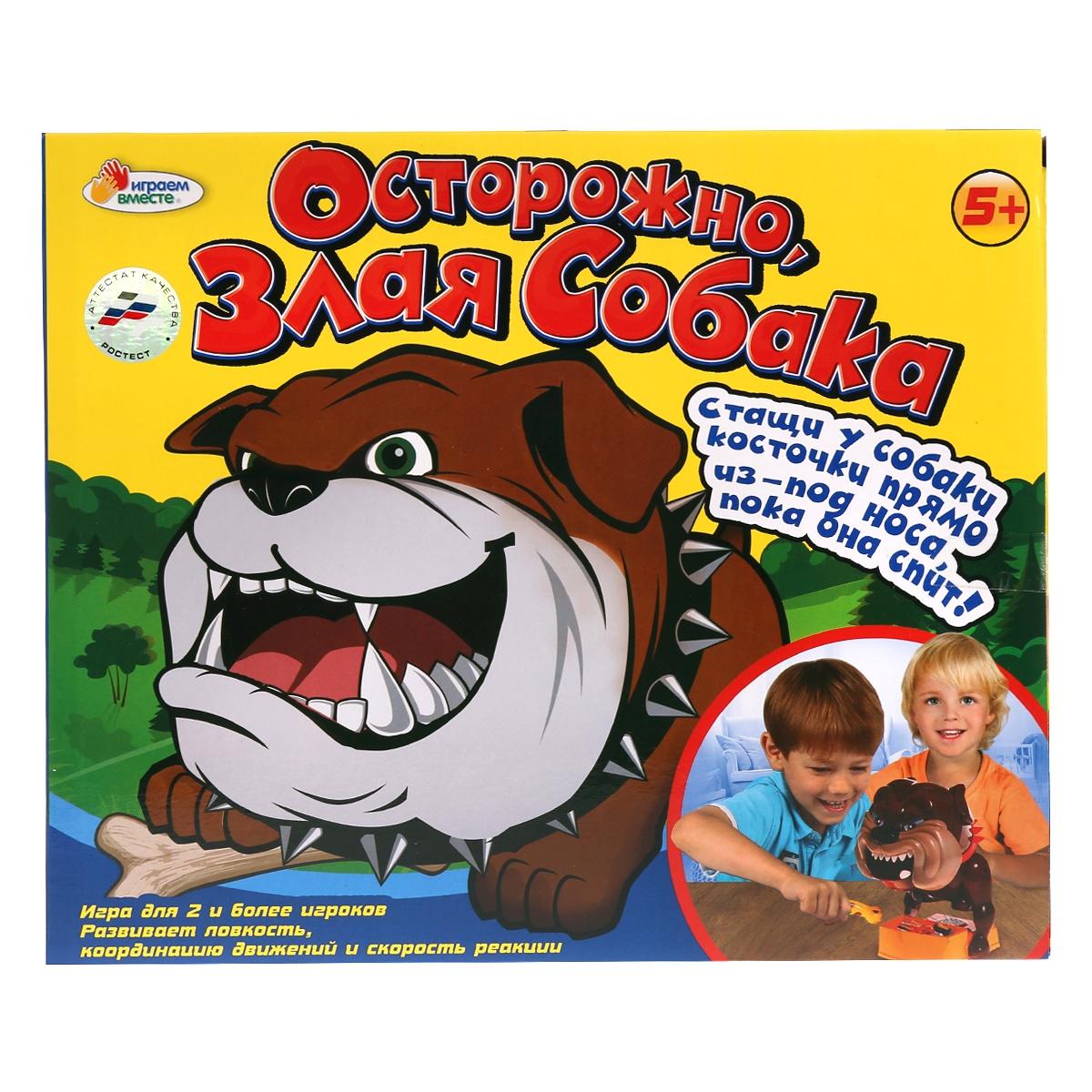 Настольная игра Играем вместе Осторожно, злая собака! на батарейках, 259721259721НАСТОЛЬНАЯ ИГРА ОСТОРОЖНО, ЗЛАЯ СОБАКА! НА БАТ. СО ЗВУКОМ, ТМ ИГРАЕМ ВМЕСТЕ в русс. кор.24шт Настольная игра Осторожно, злая собака - хит сезона! Дети приходят в восторг от этой эффектной игры на скорость реакции! В набор входит: фигурка зубастойсобаки с миской, косточки, специальный пинцет для вытягивания из миски косточек, комплект карточек. Правила игры простые. Каждый игрок по очереди вытягивает косточки из миски. Делать это надо очень аккуратно, чтобы не разбудить злого зубастого пса. Если вы всё-таки потревожили собаку, она не укусит, но может напугать. Разбуженный пёс вскакивает на ноги с громким лаем. В этом случае ваш ход проигран. Настольная игра Осторожно, злая собака развивает ловкость, скорость реакции и координацию движений, а также подарит детям весёлое времяпрепровождение. Рекомендовано детям с 5 лет. Игра предназначена для 2 и более игроков.