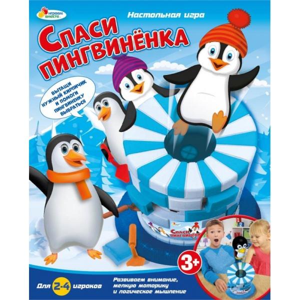 Настольная игра Играем вместе Спаси пингвиненка, 260700260700Настольная игра «Спаси пингвинёнка» торговой марки «Играем вместе» скрасит досуг взрослым и детям. Игра изготовлена из качественной гипоаллергенной пластмассы, безопасна в использовании. Цель игры – спасти пингвинёнка, застрявшего в башне, поочерёдно вытаскивая и вставляя кубики, из которых состоит башня. Выполнить задание можно, только включив всю свою сообразительность и построив цепочку действий. Число игроков может быть от 2 до 4. Настольная игра развивает память, внимание, логическое мышление и мелкую моторику рук. Настольная игра сертифицирована аттестатом РОСТЕСТ. Рекомендована для использования с 3 лет.