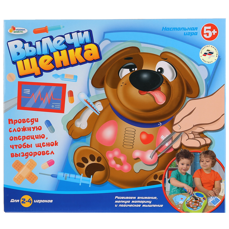 Настольная игра Играем вместе Вылечи щенка на батарейках, 259600 игра анастасия путешествие русской принцессы и её щенка