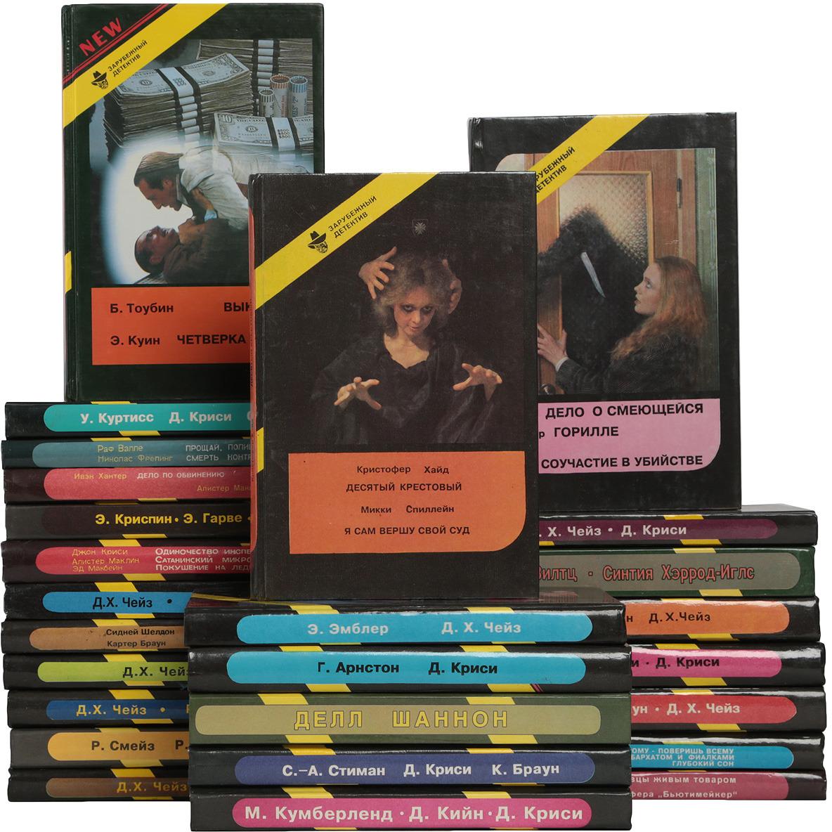 Арнстон Г., Криси Д., Кийн Д., Чейни П., и др. Серия Зарубежный детектив (комплект из 26 книг) серия его величество детектив комплект из 6 книг