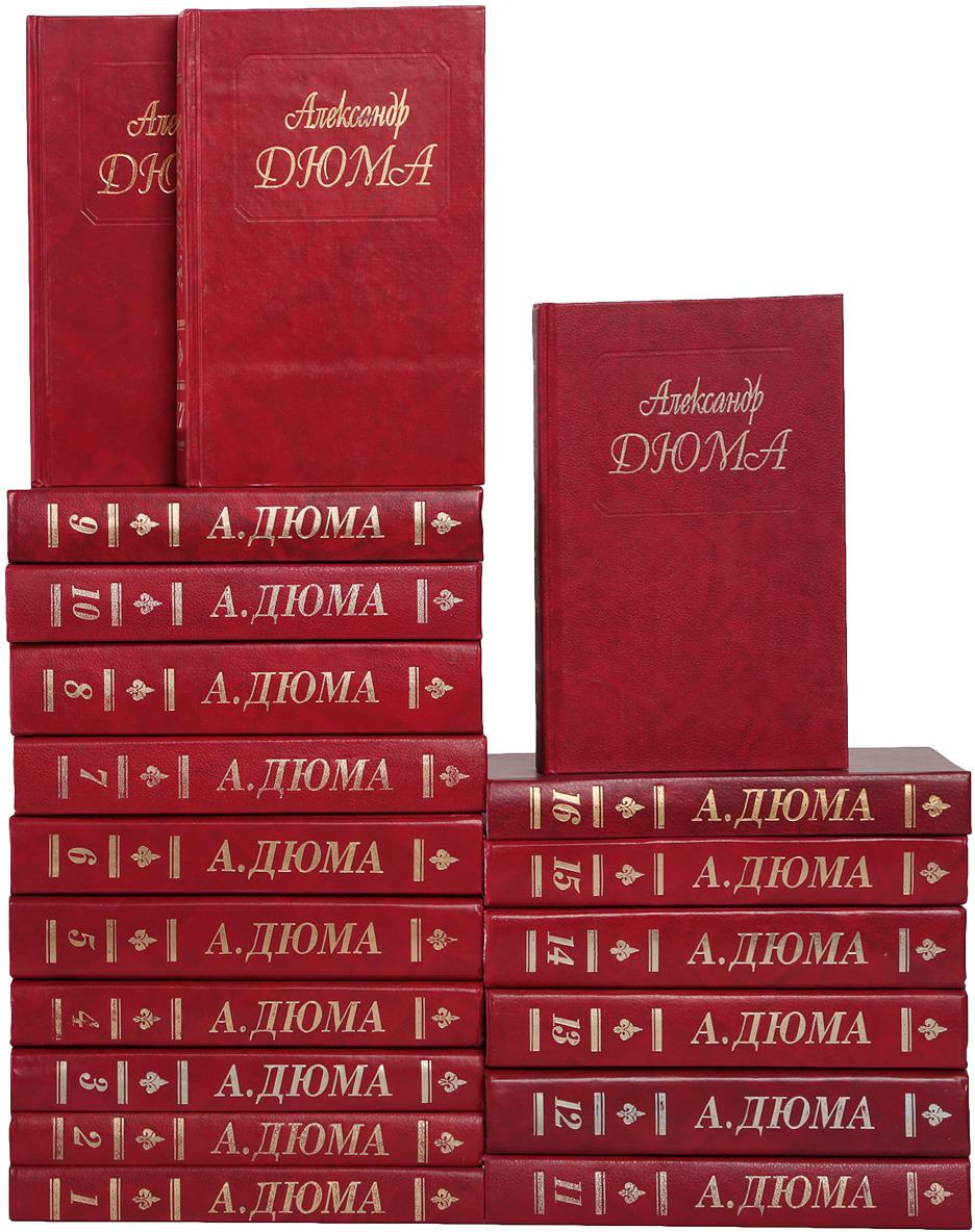 А. Дюма Александр Дюма. Собрание сочинений (комплект из 19 книг) александр дюма последний платеж