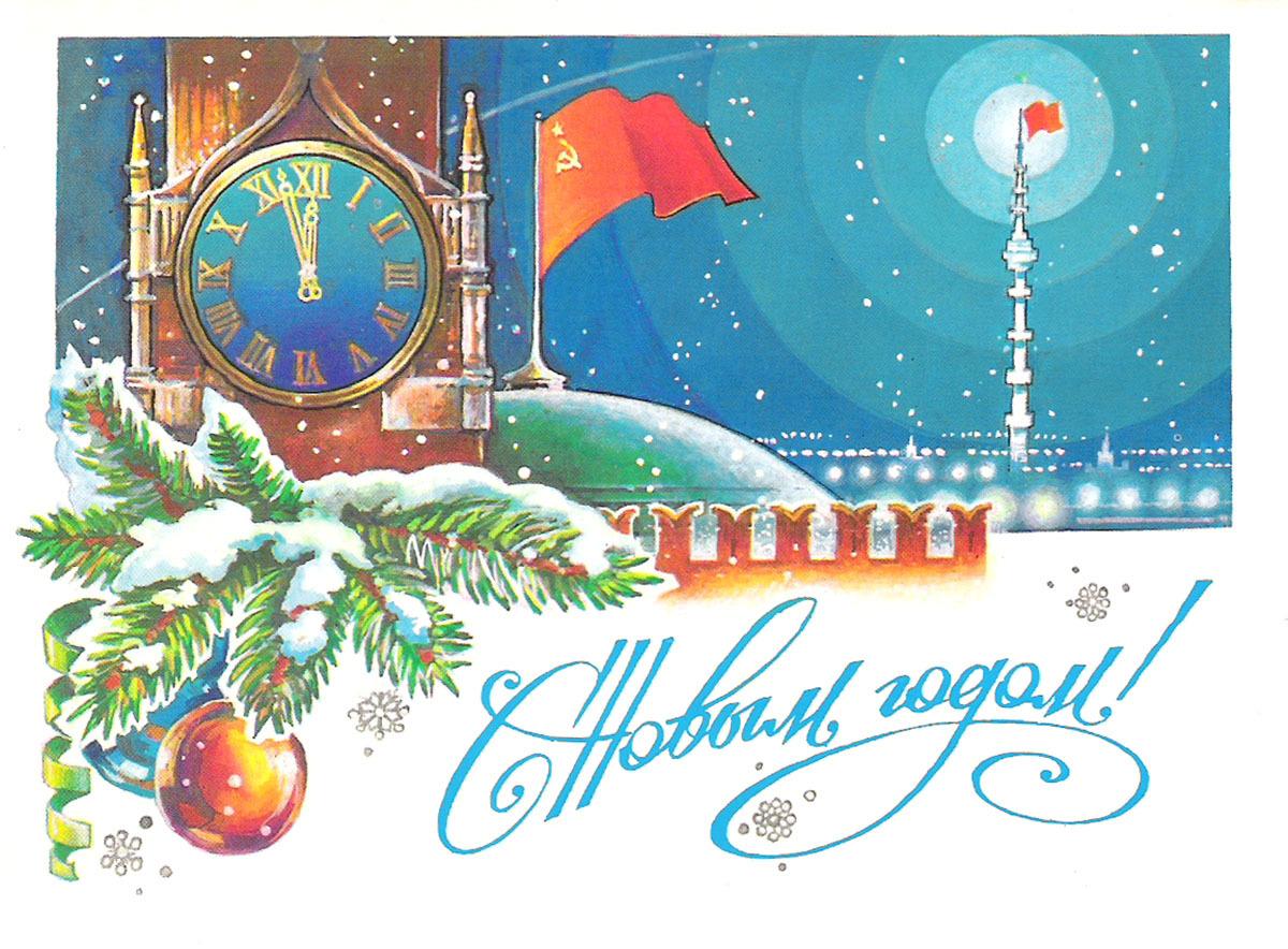 Советские новогодние открытки 1982 года