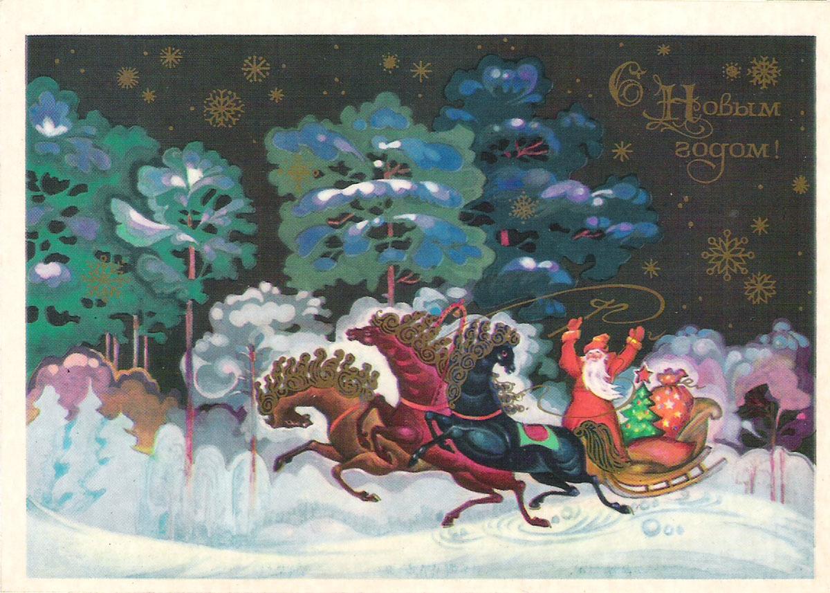 С новым 1982 годом открытки, приятного вечера хорошего