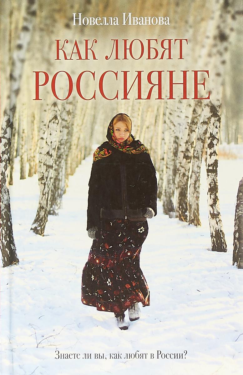 Н. А. Иванова Как любят россияне катя иванова она была в париже незамысловатые длинные икороткие истории олюбви