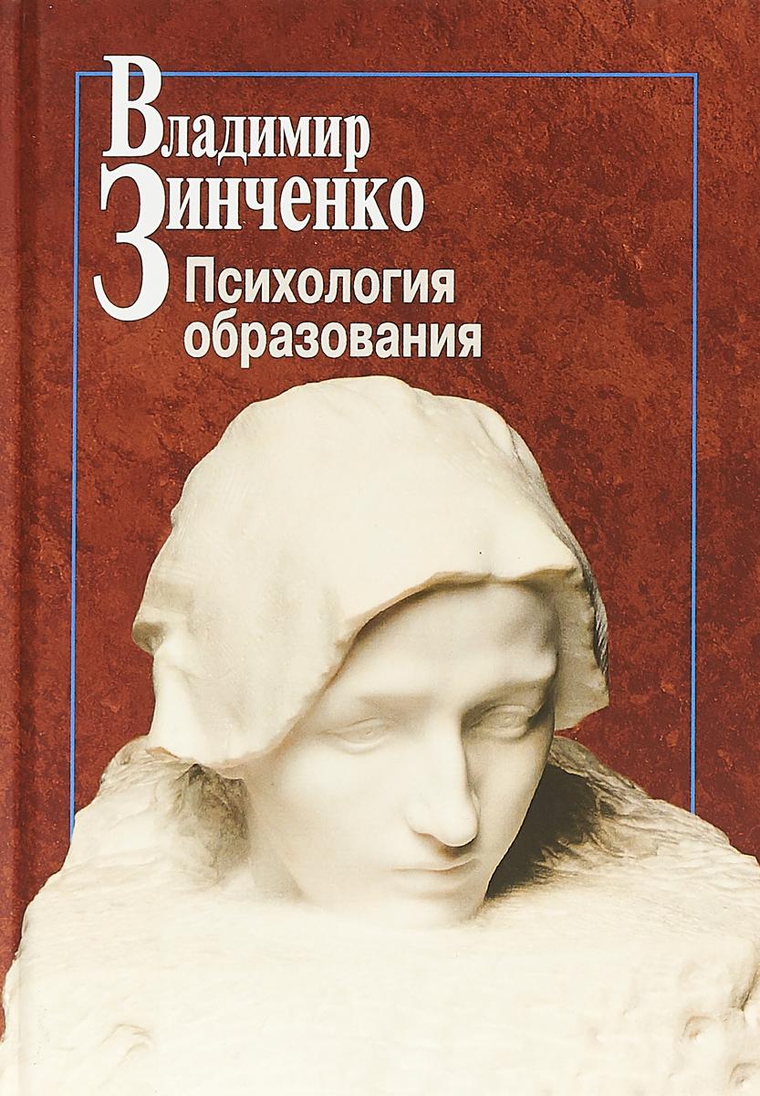 В. Зинченко Психология образования