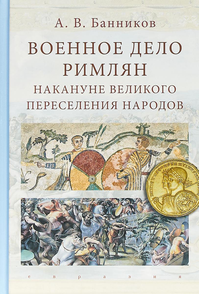 А. В. Банников Военное дело римлян накануне великого переселения народов