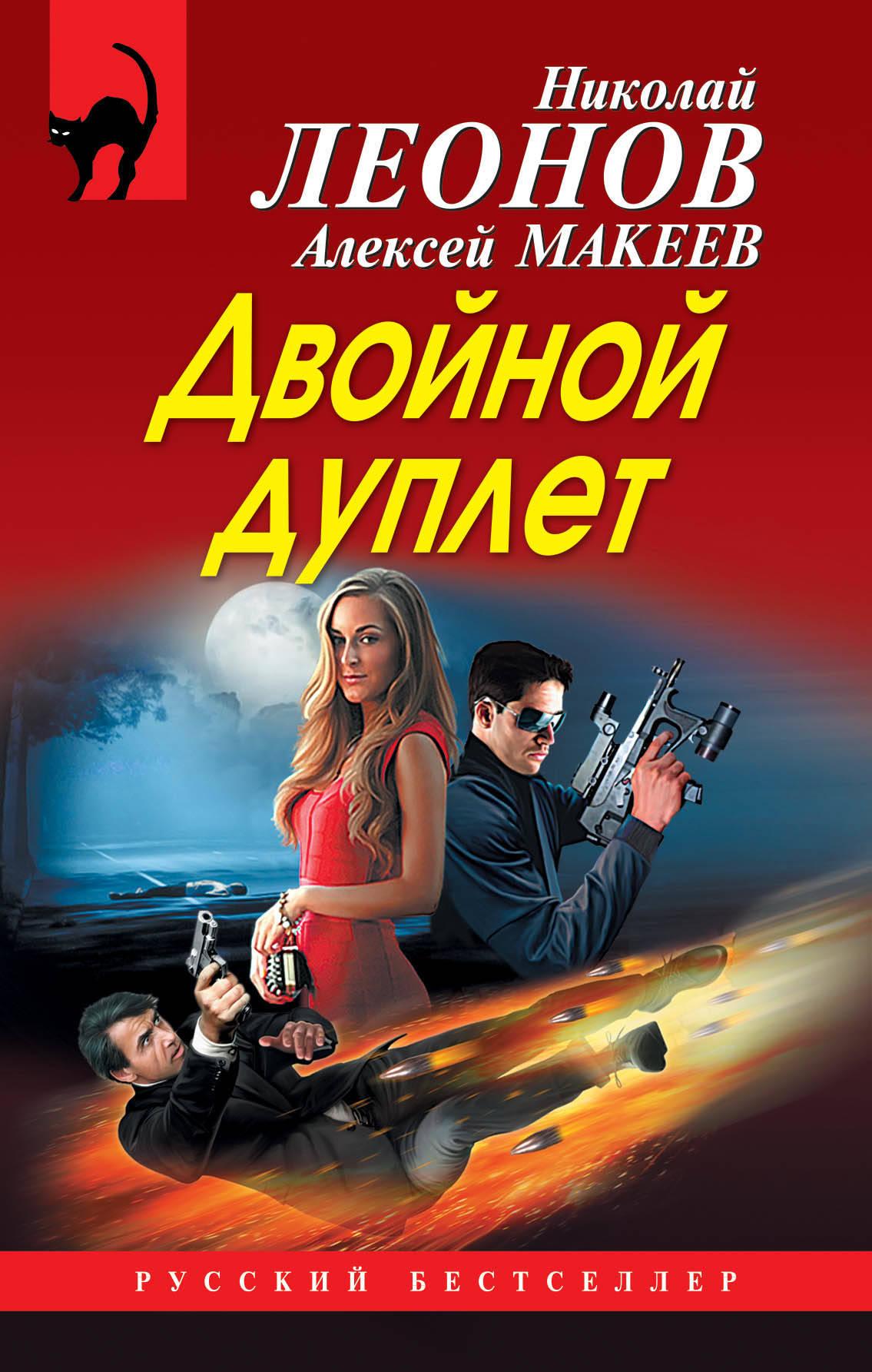 Николай Леонов, Алексей Макеев Двойной дуплет