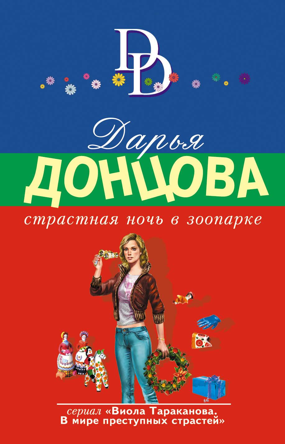 Дарья Донцова Страстная ночь в зоопарке