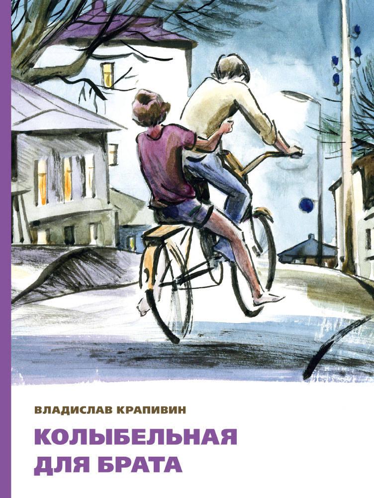 Владислав Крапивин Колыбельная для брата