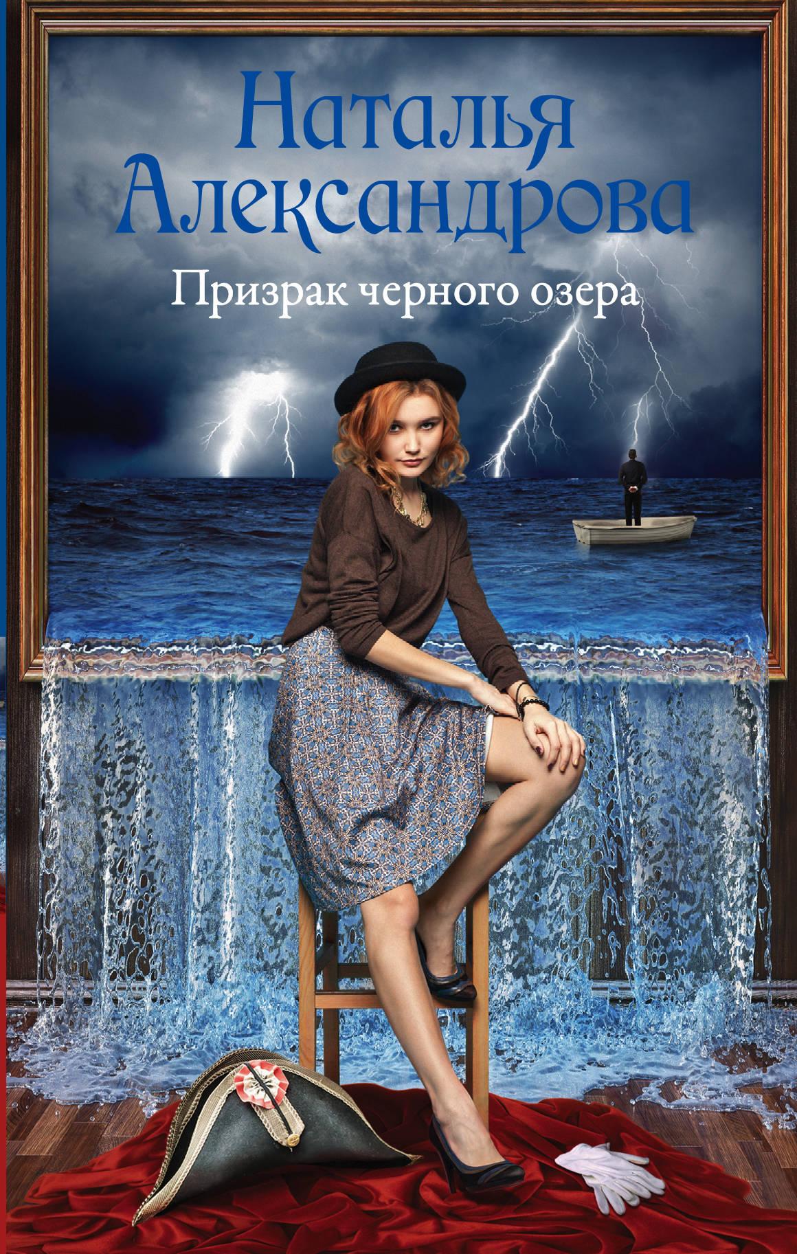 Н. Александрова Призрак черного озера