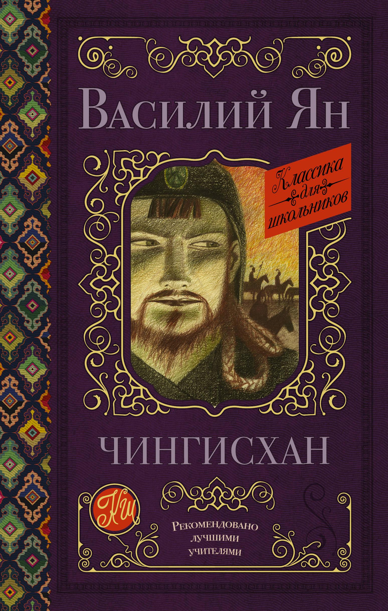 Василий Ян Чингисхан недорого