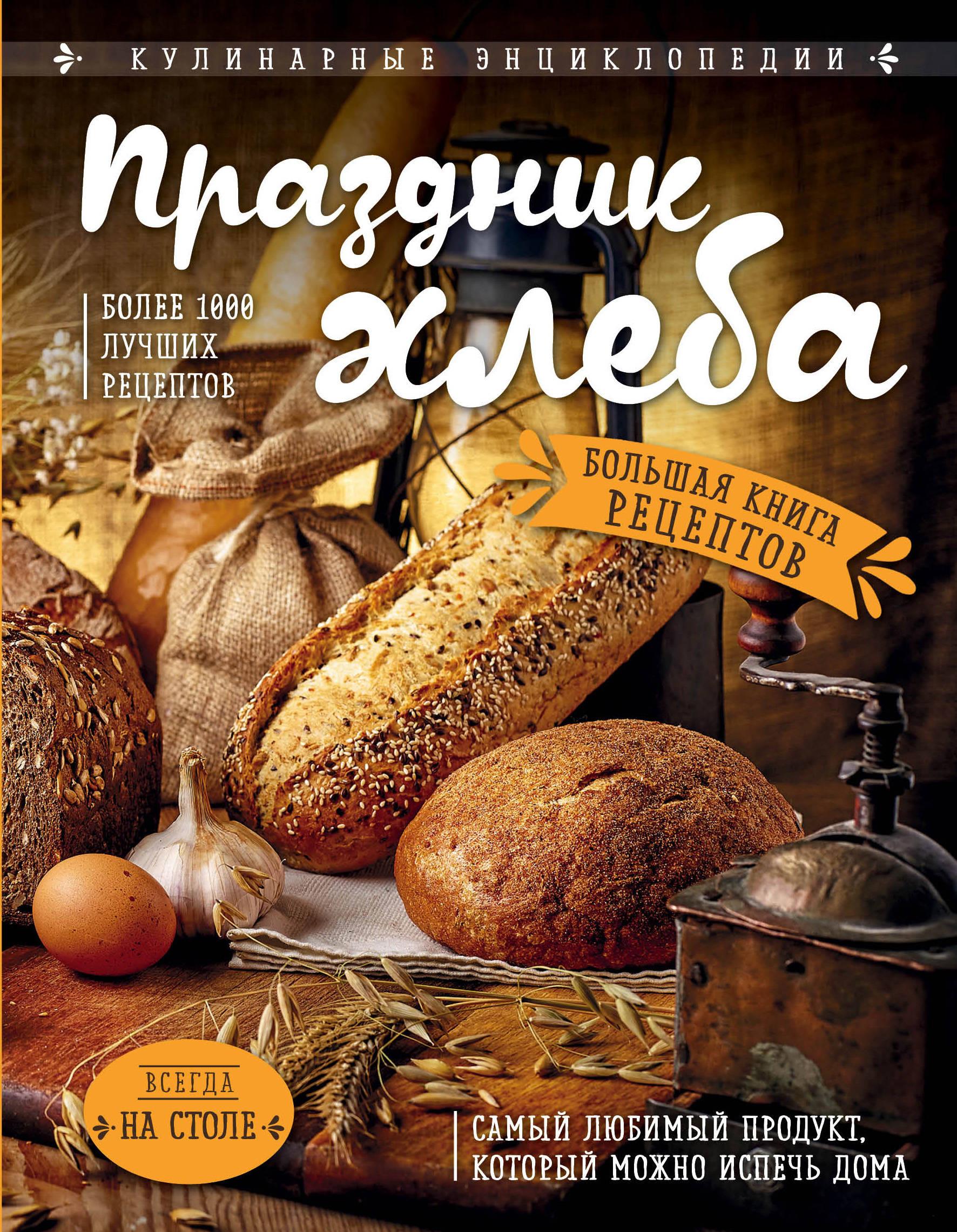 Праздник Хлеба. Большая книга рецептов