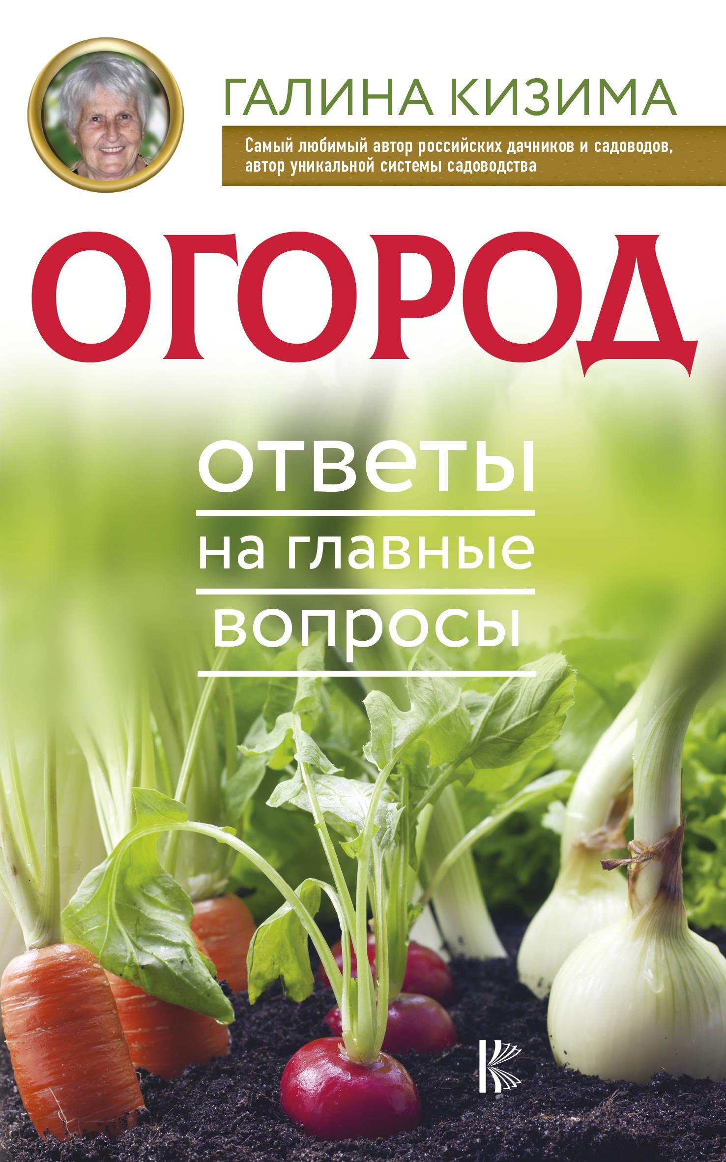 Г. А. Кизима Огород. Ответы на главные вопросы кизима г ответы на 365 вопросов о саде и огороде