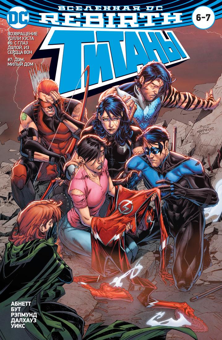 Вселенная DC. Rebirth. Титаны #6-7. Красный Колпак и Изгои #3 «Мы бежим, пока не достигнем цели»,...