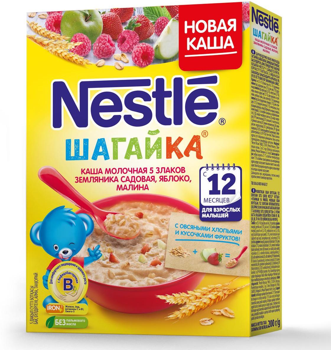 Nestle 5 злаков земляника малина яблоко каша молочная, 220 г nestle 900