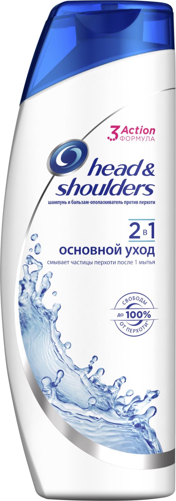 """Шампунь и бальзам-ополаскиватель Head&Shoulders """"Основной уход"""", 2в1, против перхоти, 400 мл"""