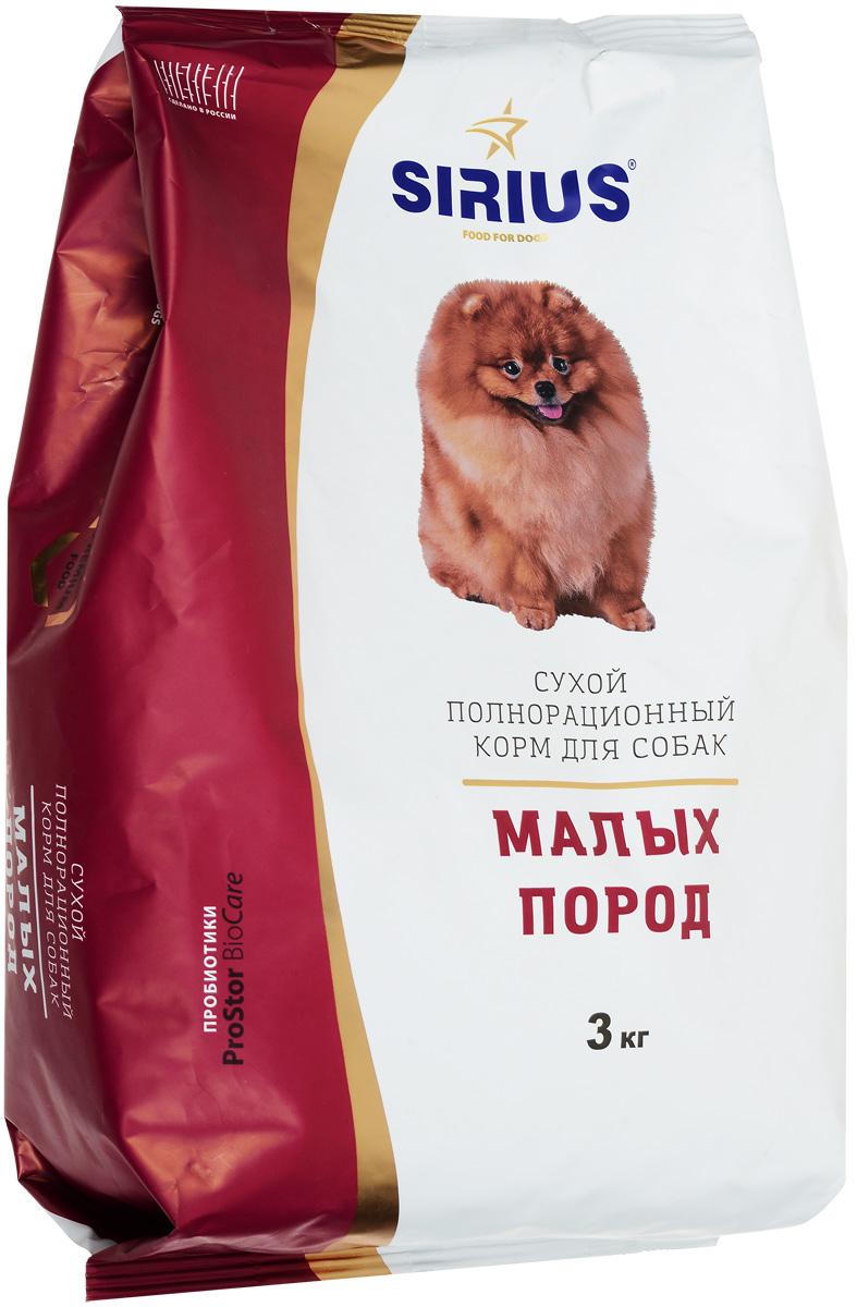 Сухой корм для собак Sirius, мелких пород, 3 кг