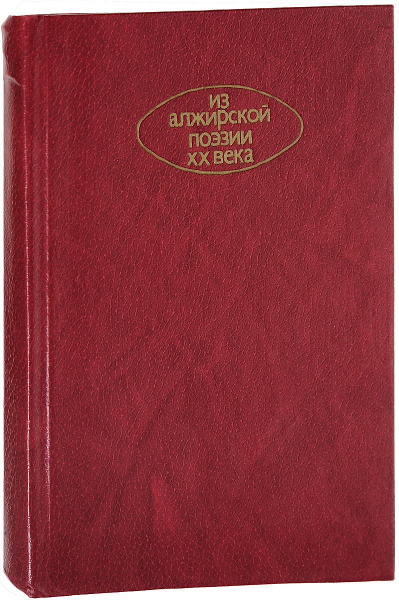 Г. Джугашвили Из алжирской поэзии ХХ века