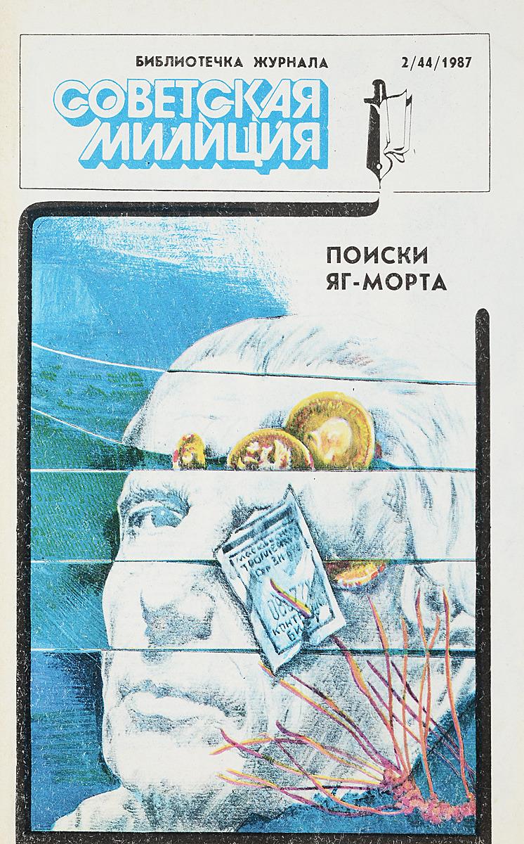"""ред. П.А. Захаров, В.И. Черников и др. Библиотечка журнала """"Советская милиция"""", 2(44), 1987"""