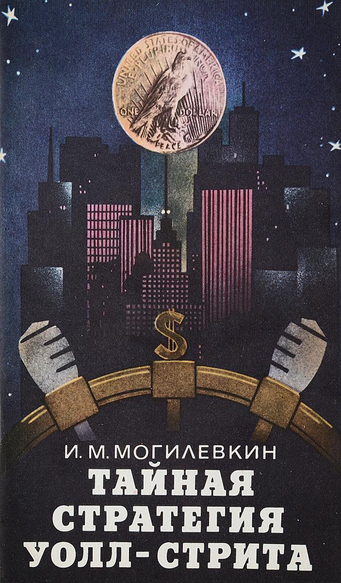Могилевкин И. М. Тайная стратегия Уолл-Стрита