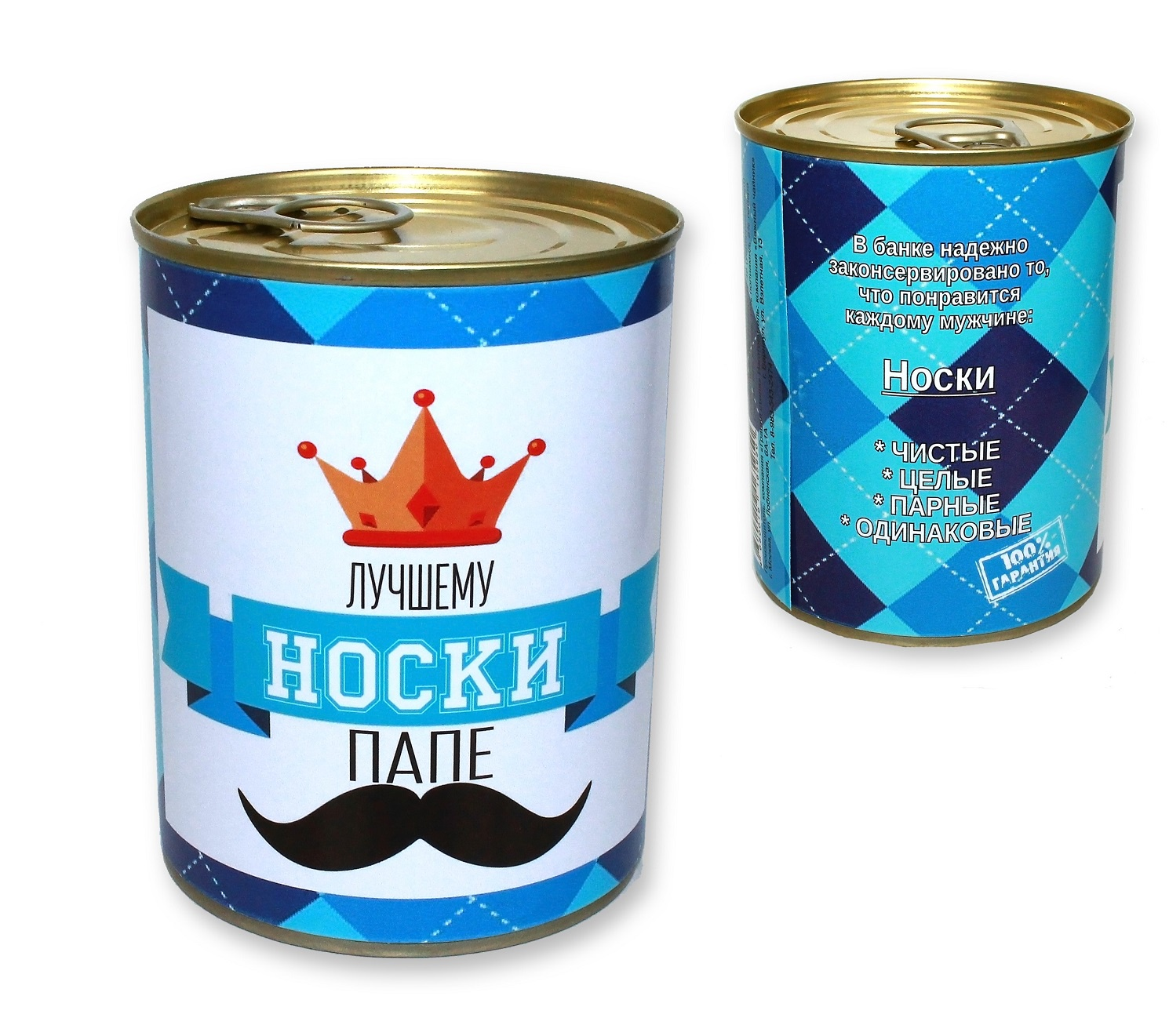 Сувенирный набор Важный чайник Носки в банке. Лучшему папе, 4680019165950 кеды мужские in step цвет синий j201 2 размер 46