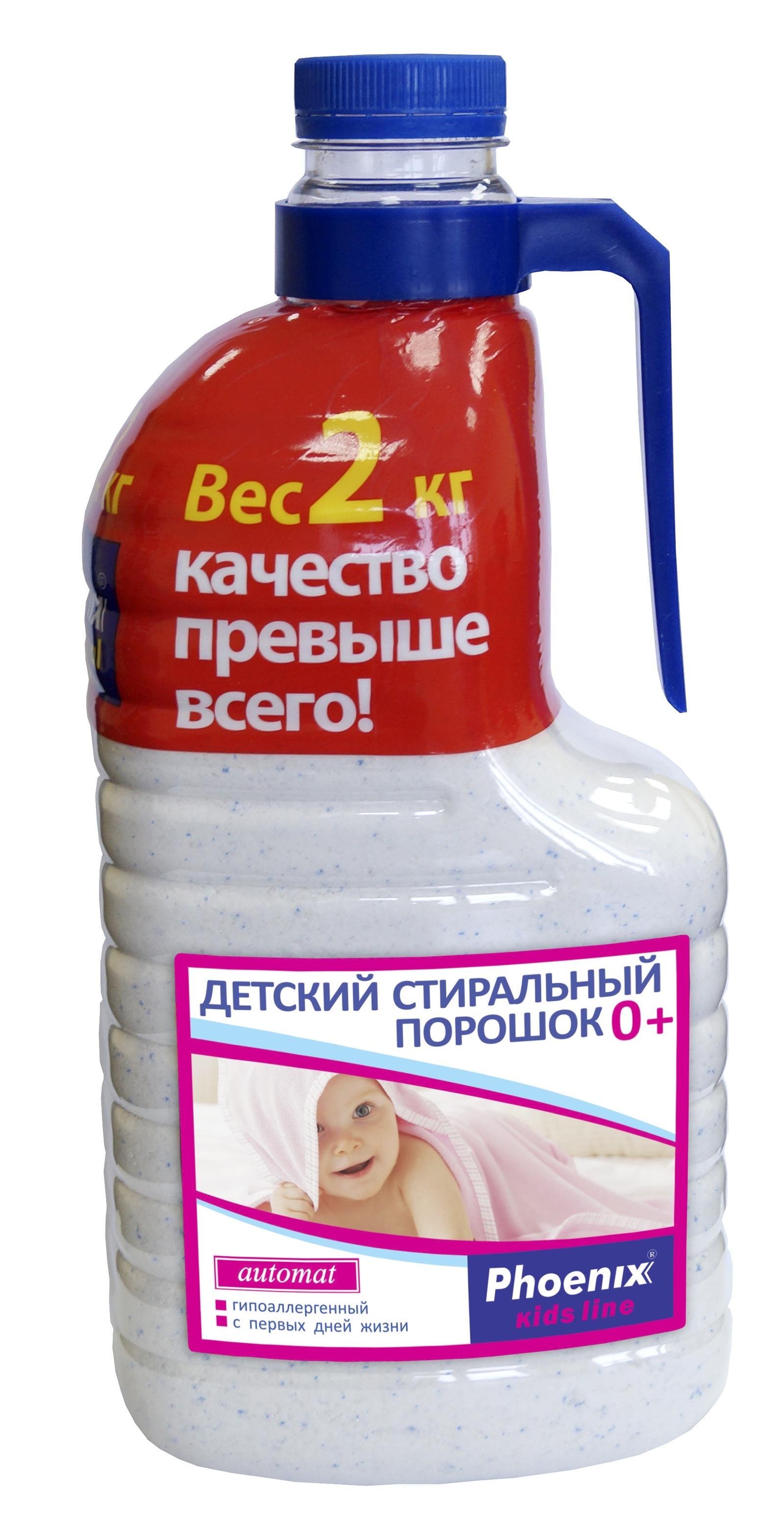 Стиральный порошок Феникс-профессионал Детский Феникс 2 кг, 2 детские моющие средства умка стиральный порошок детский 2 4 кг