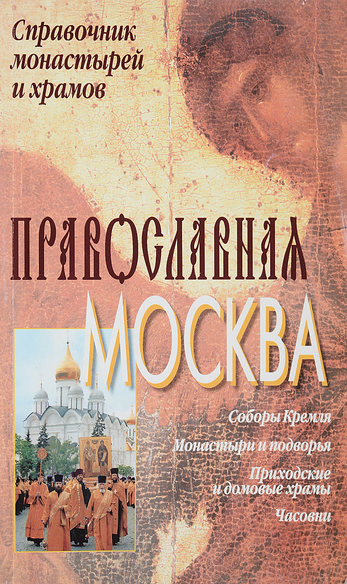 Православная Москва. Справочник монастырей и храмов