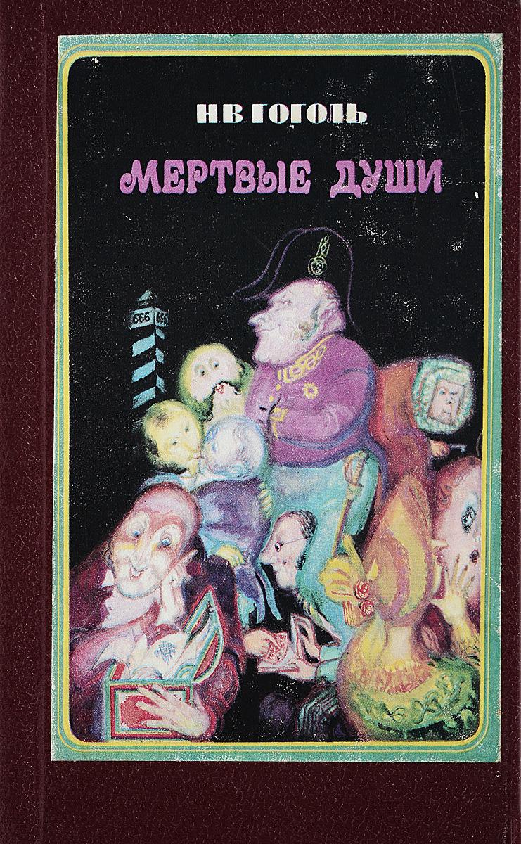 Гоголь Н.В. Мертвые души