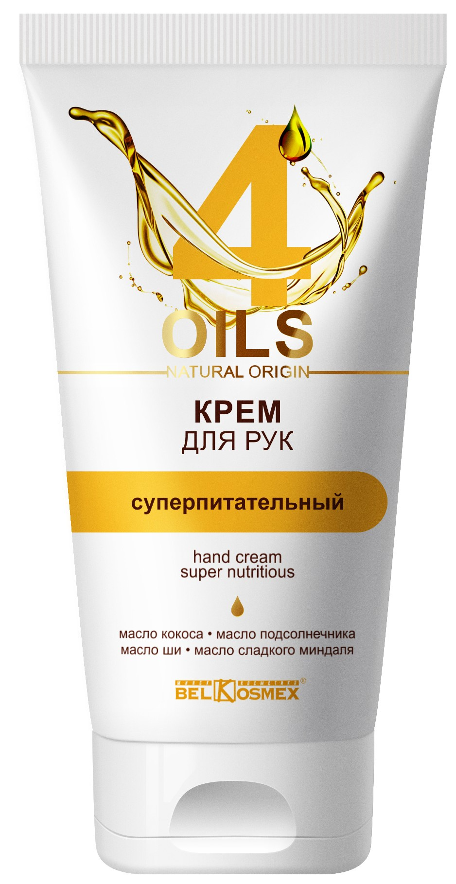 2 шт. Крем для РУК суперпитательный OILS NATURAL ORIGIN 80г крем суперпитательный 50 мл